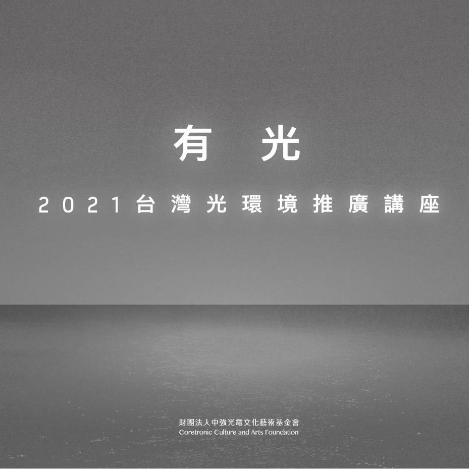 2021台灣光環境推廣講座