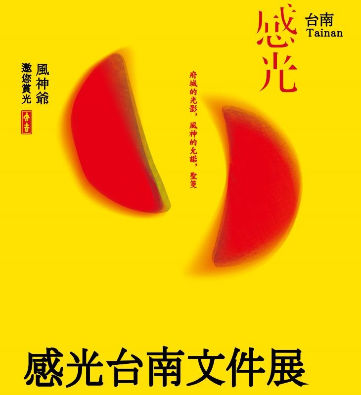2013 感光台南文件展