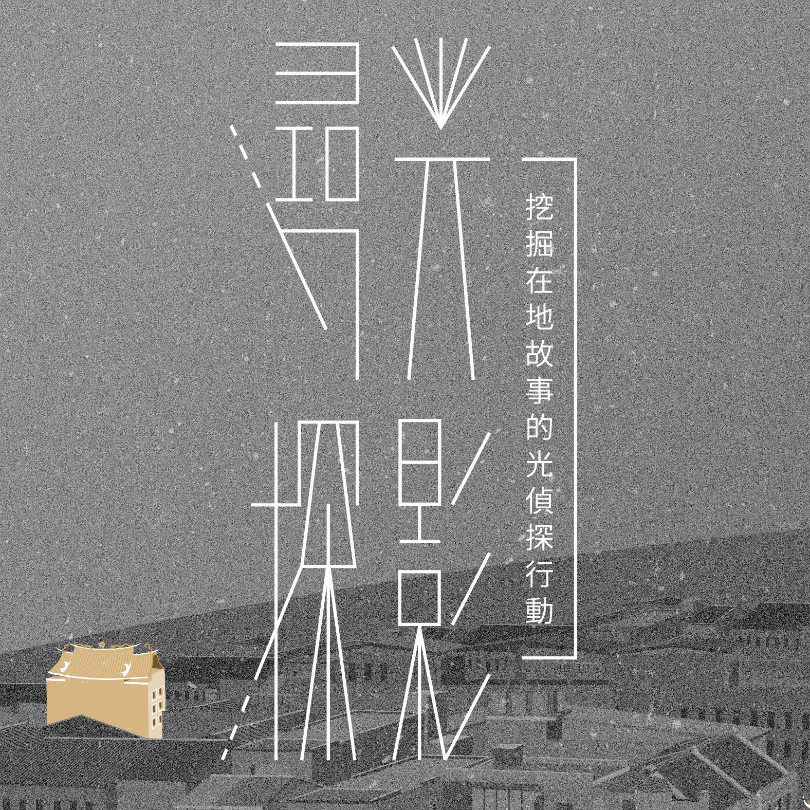 2018 尋光探影-台北大稻埕